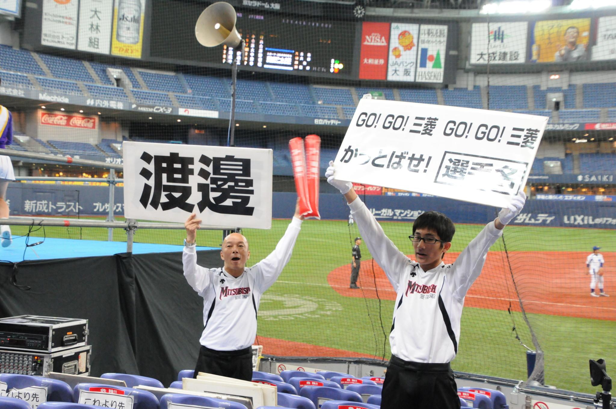 三菱重工神戸・高砂応援団(11/3)