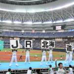 JR北海道応援団(11/3)